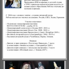 Тронина Валентина , Челябинск. О себе