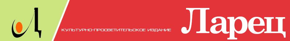"""""""Ларец"""" —  культурно-просветительское издание"""